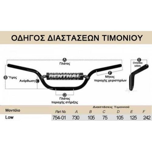 ΤΙΜΟΝΙ RENTHAL ROAD BIKE low (ΜΑΥΡΟ) 22,2mm